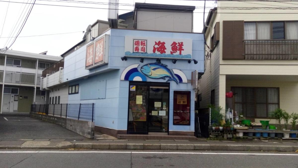 三浦海岸駅,回転すし