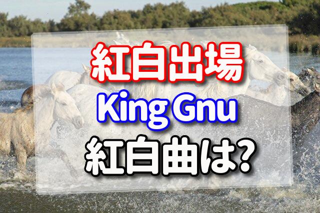 king gnu,経歴