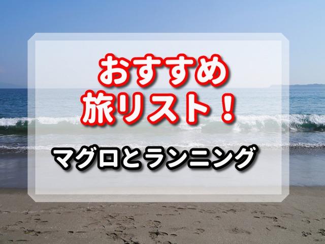 おすすめ,旅リスト,三浦海岸,マグロ,ランニング