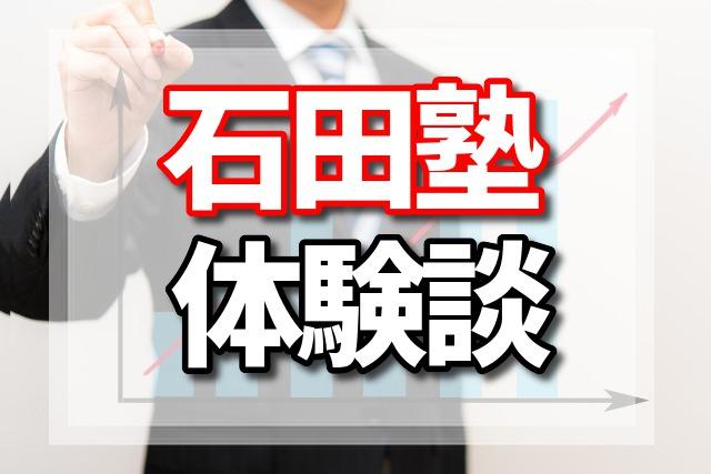 石田塾体験談