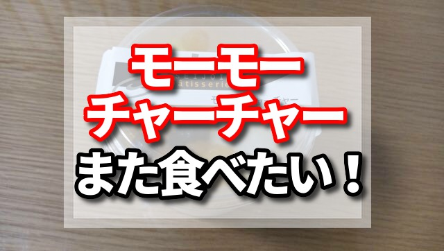 モーモーチャーチャー,成城石井,食べ方