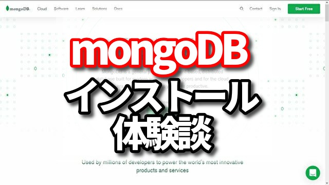 mongodb,インストール
