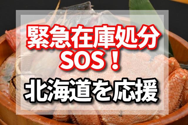 北海道,SOS