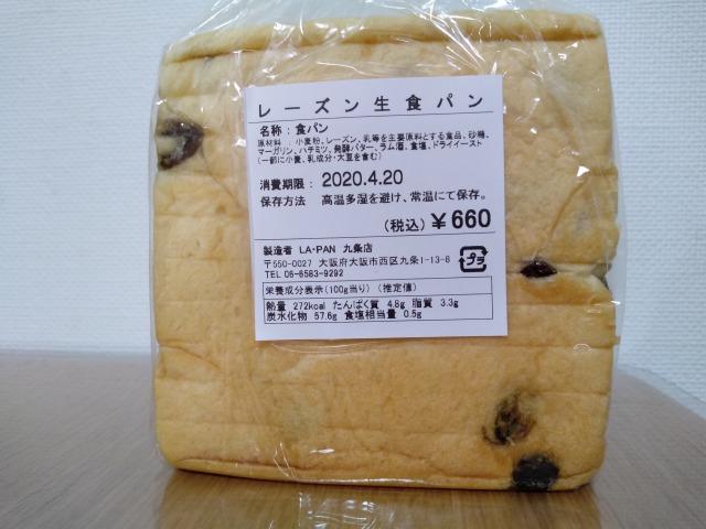 レーズン 食パン
