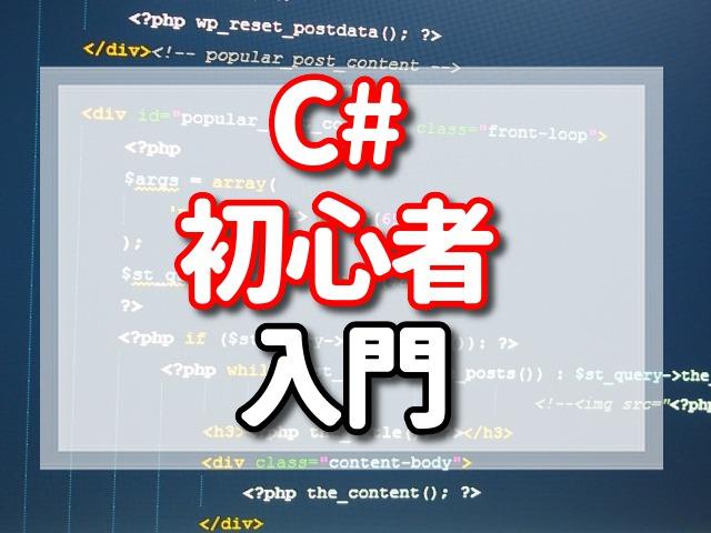 C# 入門