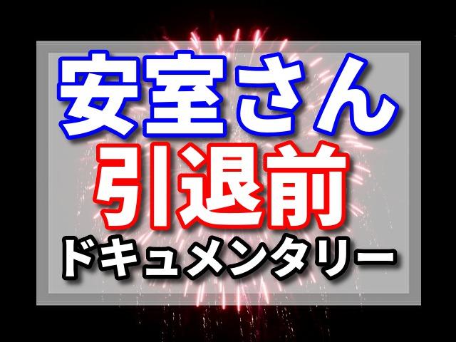 安室奈美恵 引退前 ドキュメンタリー
