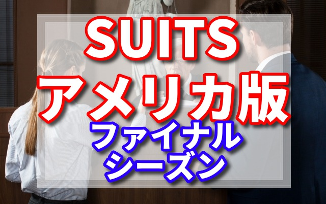 SUITS アメリカ版 9シーズン