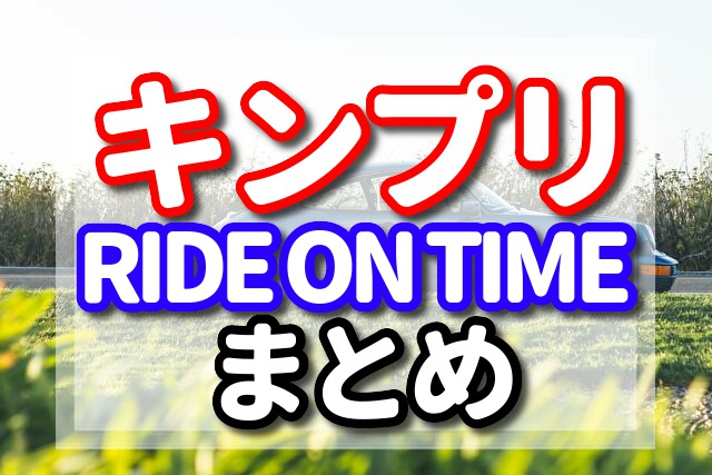 RIDE ON TIME キンプリ