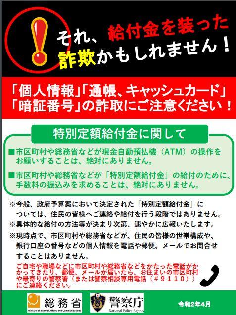 10万円給付申請 警告