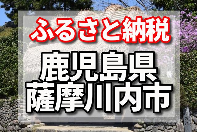 ふるさと納税 薩摩川内市