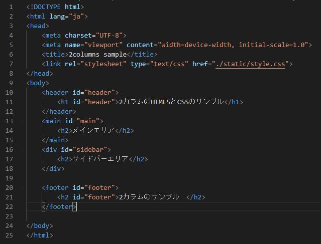 html5 2カラム テンプレート