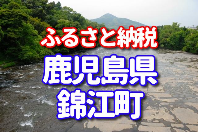 ふるさと納税 錦江町