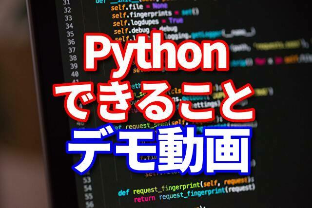 Python できること