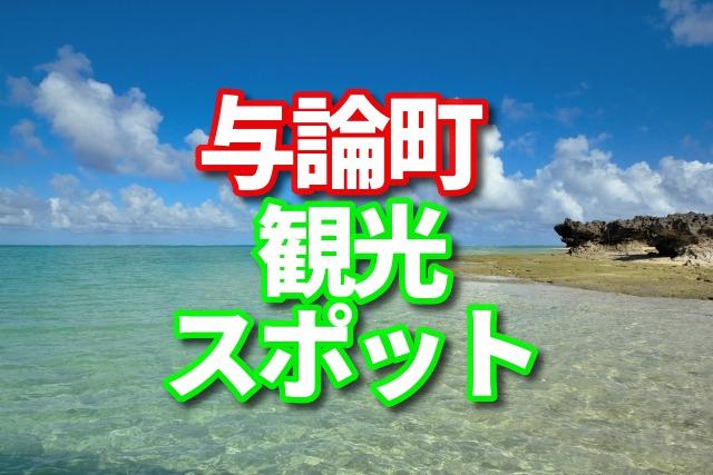 与論島 観光