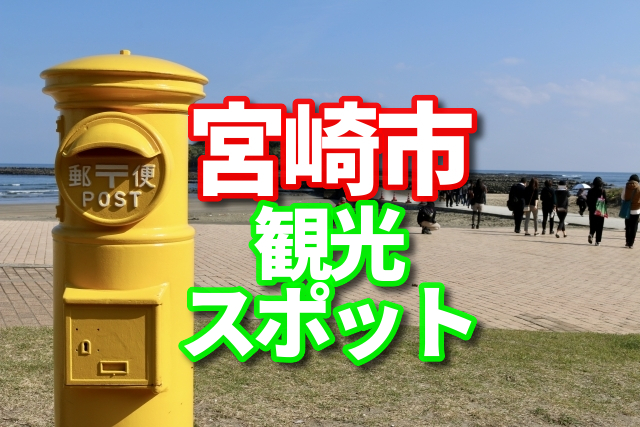 宮崎市 観光スポット
