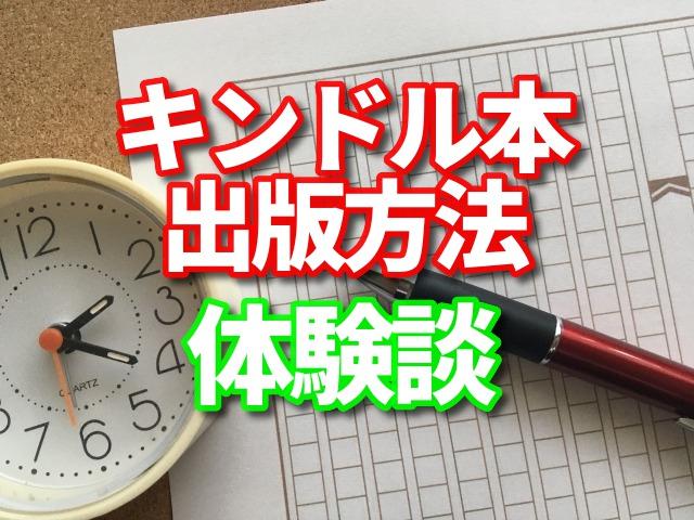 キンドル出版 プロデューサー