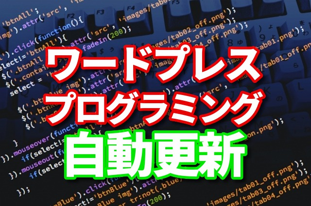 ワードプレス プログラミング