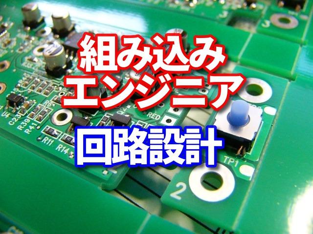 組み込み 回路設計