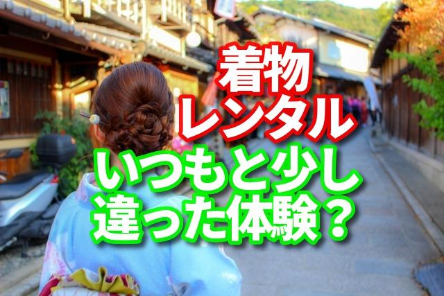 京都 着物 レンタル