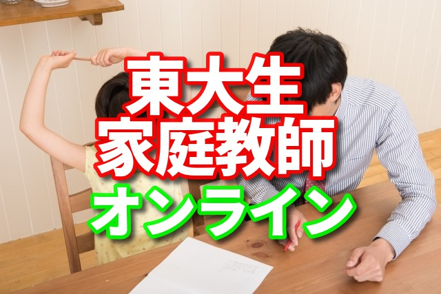 東大生 家庭教師 オンライン