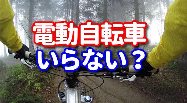 電動自転車 いらない