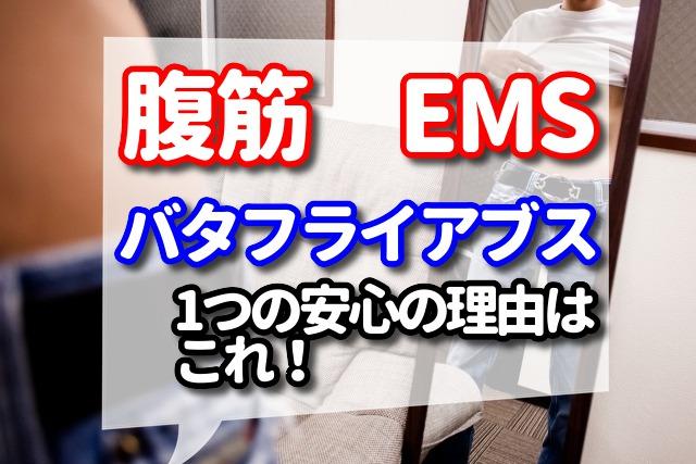 腹筋 EMS バタフライアブス
