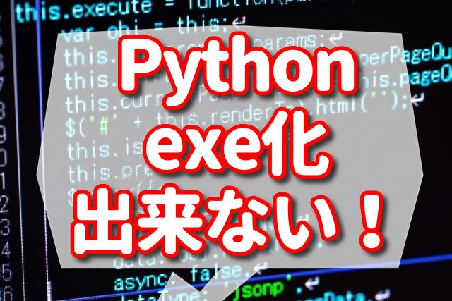 python exe化 出来ない