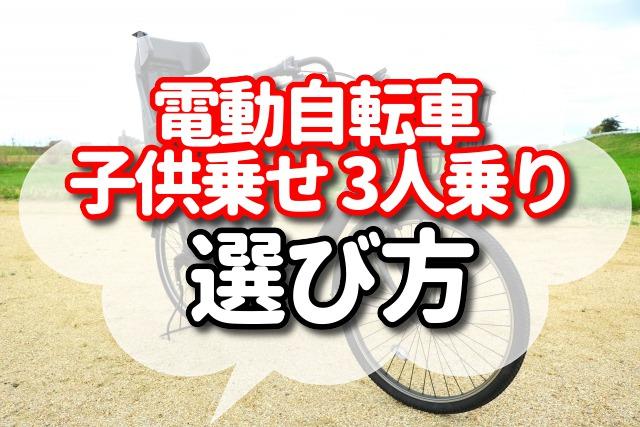 電動自転車 子供載せ 3人乗り