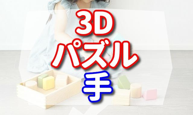 3dパズル 手