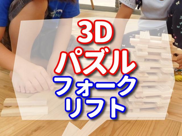 3d パズル フォークリフト
