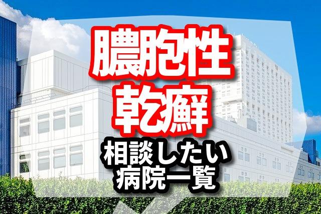 膿胞性乾癬とは 乾癬治療で相談したい4つの病院はココ!