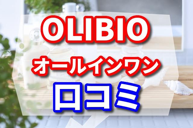 OLIBIOオールインワンの良い口コミと悪い口コミ〜ゆるぎない肌へのメカニズム〜