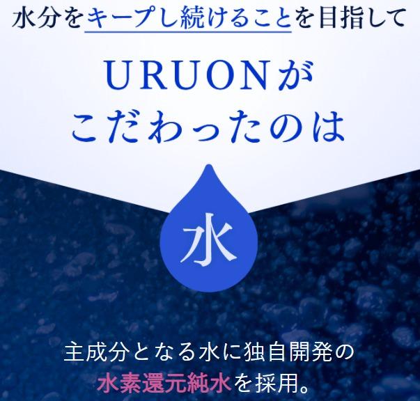 URUONの特徴 3撰