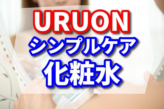URUONうるおいセットの口コミ 【新感覚 化粧水 炭酸ミスト!URUONの特徴 3撰】