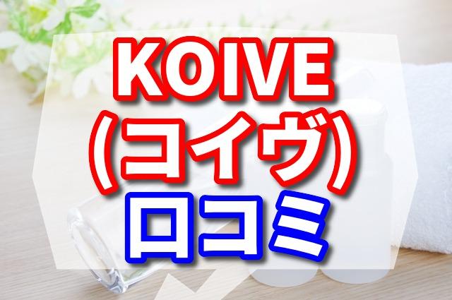 KOIVE(コイヴ)モイストセットがお得すぎ? セット内容を詳しくご紹介 【高保湿が魅力的】