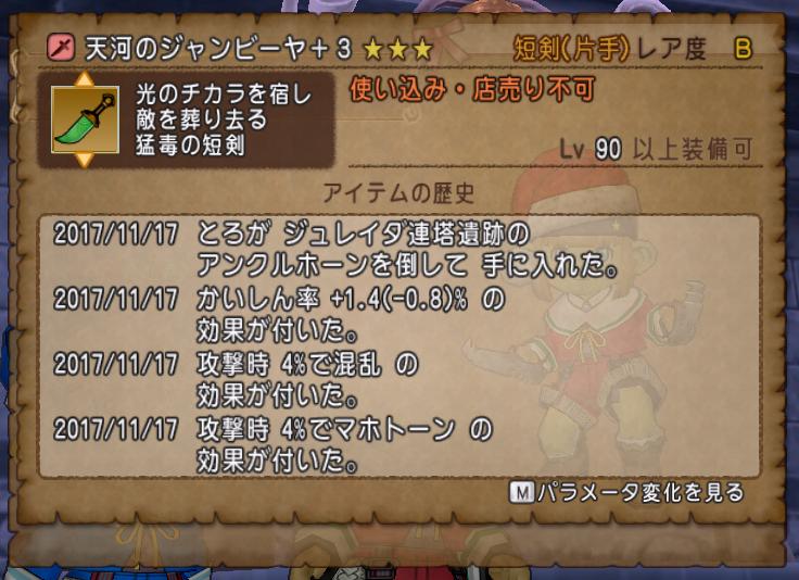 f:id:toro-komugi:20171119020048p:plain