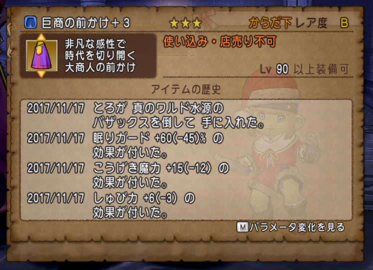 f:id:toro-komugi:20171119020148p:plain