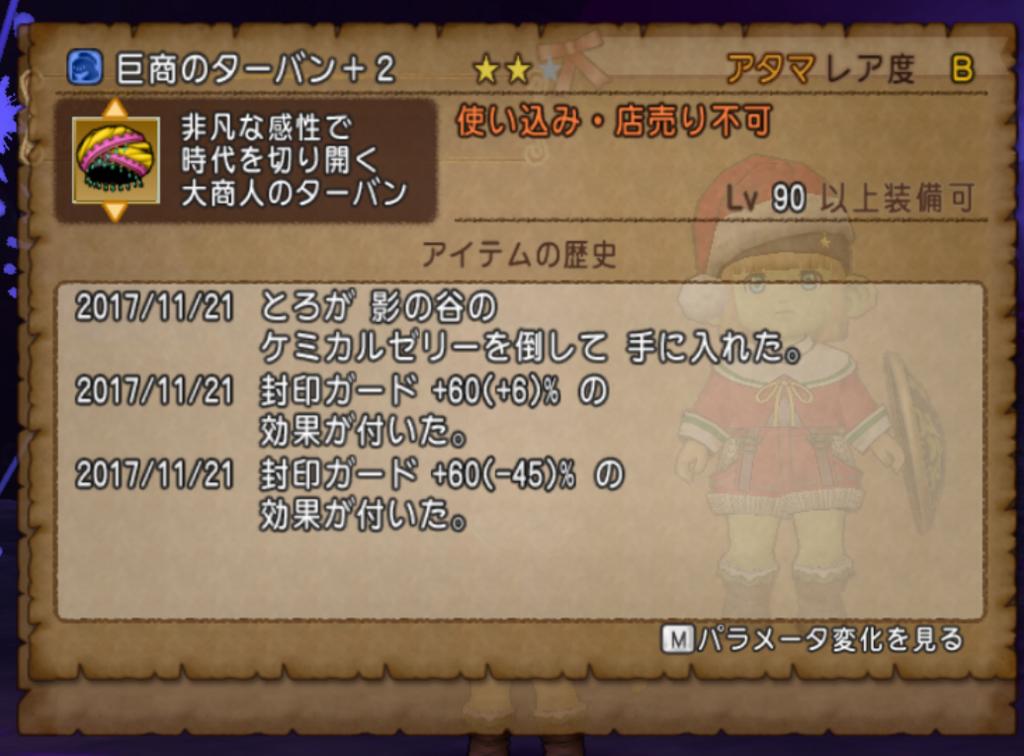 f:id:toro-komugi:20171121154118p:plain
