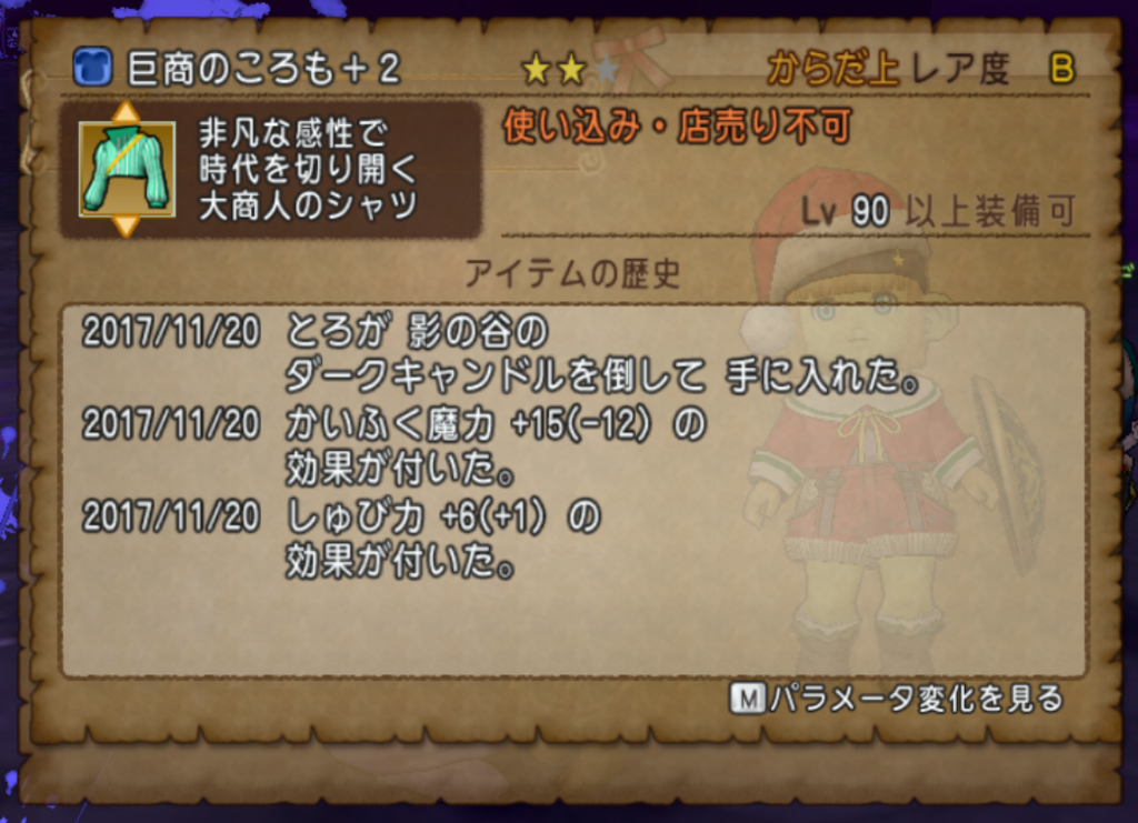 f:id:toro-komugi:20171121154146p:plain