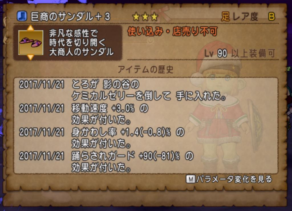f:id:toro-komugi:20171121154248p:plain