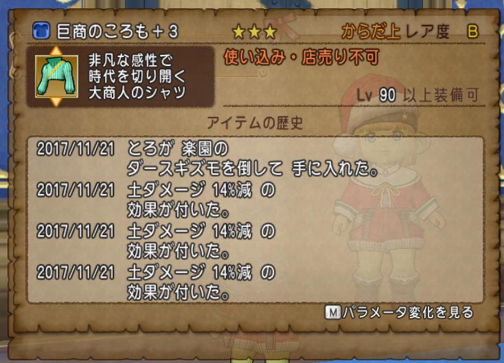 f:id:toro-komugi:20171121154614p:plain