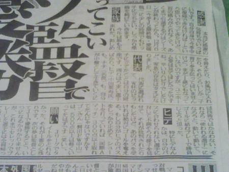 モリシ独占手記 - 日刊スポーツ