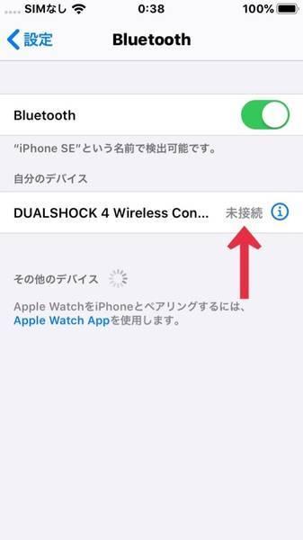iphoneの設定画面のスクリーンショット