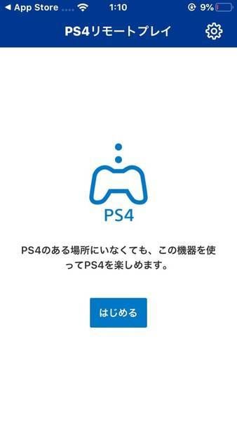 Remote Playのスクリーンショット