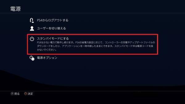 PS4 スクリーンショット