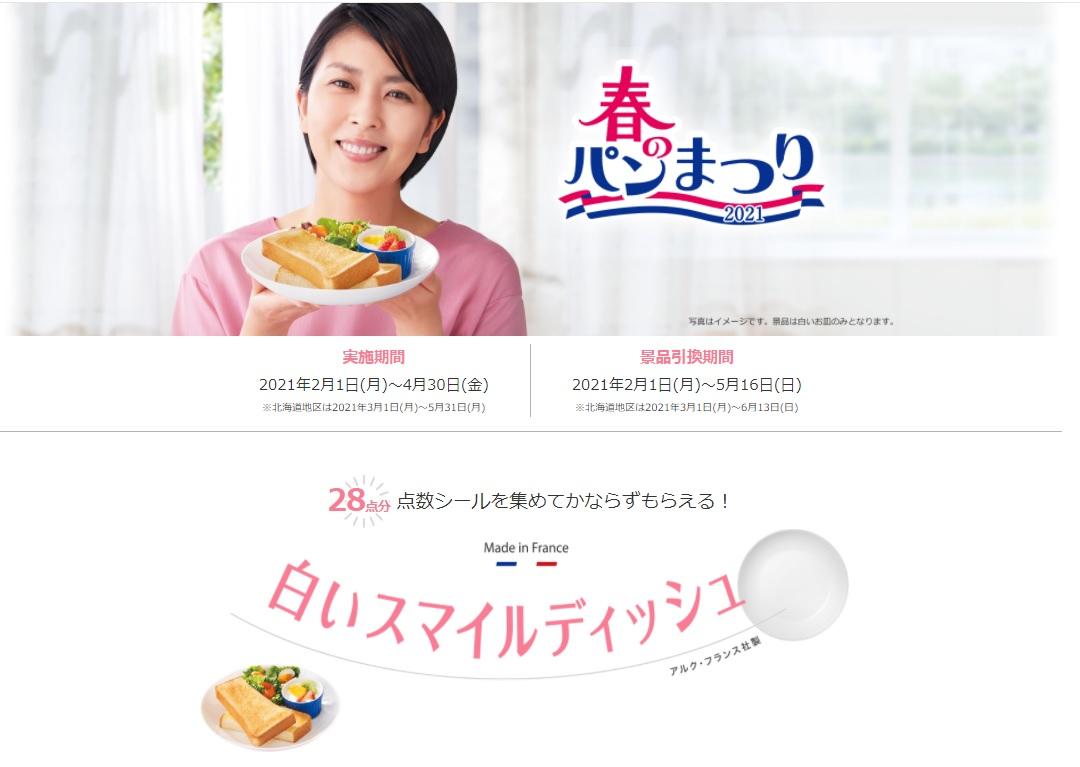 ヤマザキ春のパンまつり、開催中!