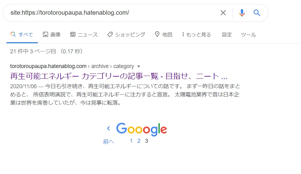 gooleでの私のサイトの検索結果