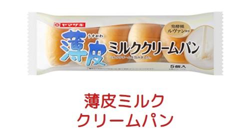 薄皮ミルククリームパン