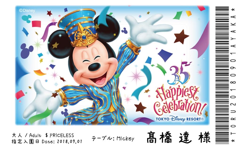 f:id:toru-takahashi:20180904120039p:plain