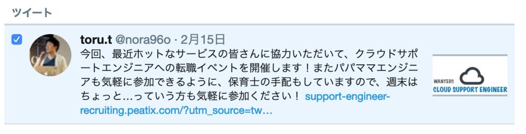 f:id:toru-takahashi:20190216161956p:plain